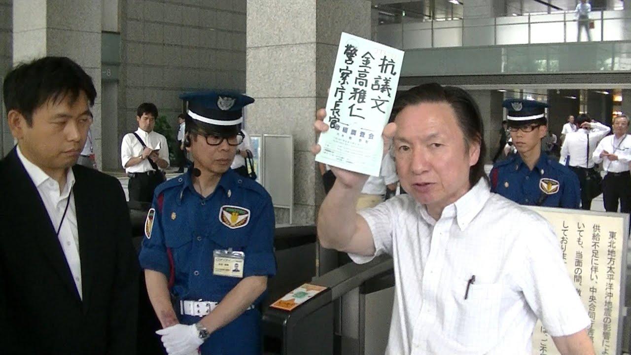 平成27年7月8日 警察庁長官に発...