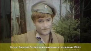 Гатаев, Валерий Закирович - Биография