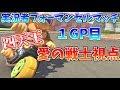 【マリオカート8デラックス】実況者フォーマンセルマッチ1GP目【愛の戦士視点】