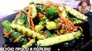 Огурцы По-Корейски Нереально Вкусно и Просто! Суперская Закуска из Огурцов!