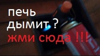 ПЕЧЬ ДЫМИТ ? Как Растопить Без Дыма ? / ДАЧА / ПЕЧЬ / ДЫМИТ ПЕЧЬ(КОПЧЕНИЕ СВИНИНЫ https://youtu.be/SSGk4OMQj3U?list=PLROqp8BQVIas04OHOS8SSWnvZ3UHjV_IT ЖМИ! ЖМИ СЮДА ..., 2015-11-16T10:25:14.000Z)