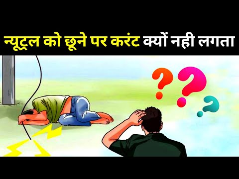 Why Neutral wire don't give Electric Shock in hindi - Electrical Interview Question
