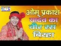 ओम प्रकाश यादव का वीर रस बिरहा #krishna_music_entertainment #om_prakash_yadav Mix Hindiaz Download