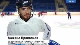 Хоккеисты «Байкал-Энергии» провели первую ледовую тренировку в новом сезоне