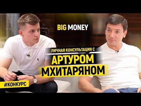 Артур Мхитарян и победитель конкурса Big Money на лучший вопрос к интервью