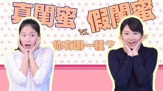 真閨蜜 vs. 假閨蜜 你有哪一種? thumbnail