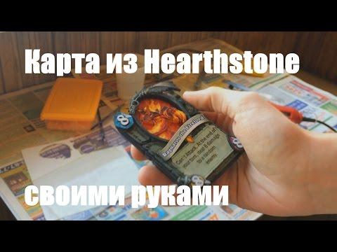 Как сделать карту из Hearthstone без доната и пыли | Своими руками