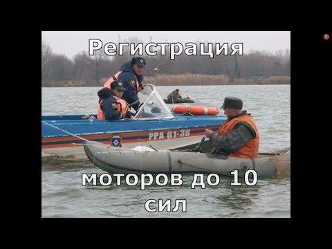 Регистрация моторов до 10 сил