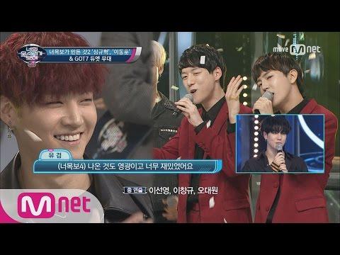 I Can See Your Voice 4 노래&춤 완벽! 갓세븐&갓투의 '니가 하면' 170323 EP4