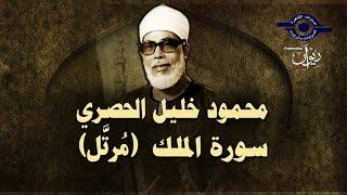 الشيخ الحصري - سورة الملك (مرتّل)