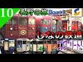 【鉄道旅ゆっくり実況】長野の旅part1 しなの鉄道完乗&115系コンプリートへ [妙高高…
