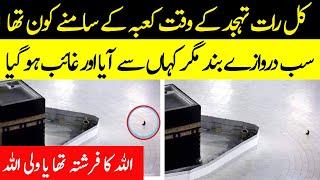 Haram Sharif Main Akele Ibadat Karnay Wala Shakhs Kon Hai ? Who Is Praying In Empty Haram Sharif