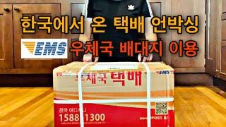 한국에서 온 택배 언박싱/우체국 배대지 이용해서 한국에…