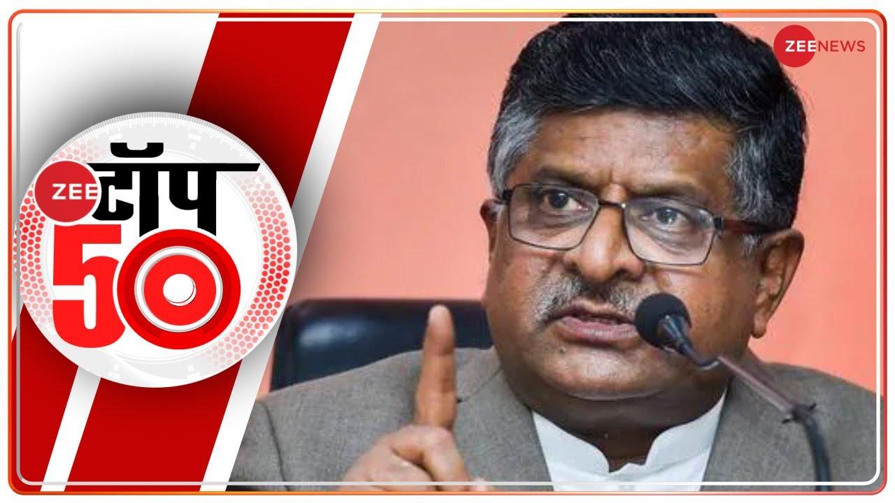 Zee Top 50: अब तक की 50 बड़ी ख़बरें | Top News | Non Stop News | News 50 | Breaking News | Hindi