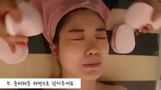 얼굴 클렌징 [Face Cleansing] 깨끗이 세안…