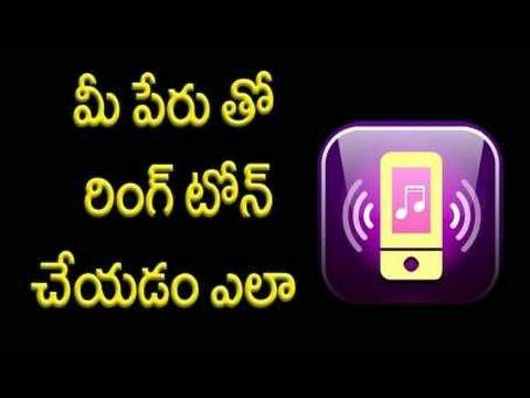 Set your name as your mobile ringtone | ringtones | names as ringtones