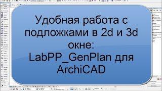 Генплан в архикаде - LabPP_GenPlan (AddOns для ArchiCAD)
