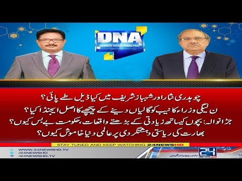 DNA | 2 April 2018 | 24 News HD