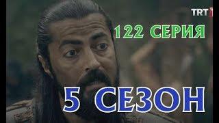 Воскресший Эртугрул 5 сезон 122 серия - Дата выхода, анонс, содержание