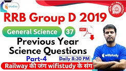 8:30 PM - RRB Group D 2019 | GS by Aman Sir | Previous Year Science Questions (Part-4)