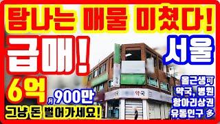 탐나는 매물 미쳤다 그냥 돈벌어가세요 제발❗ 서울 6억…