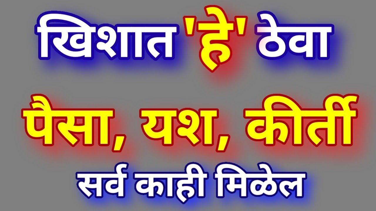 खिशात हे ठेवा पैसा यश कीर्ती सर्व काही मिळेल Jyotish upay in Marathi