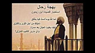 Beihdja Rahal - istikhbar nouba raml. poème d'ibn zaydoun