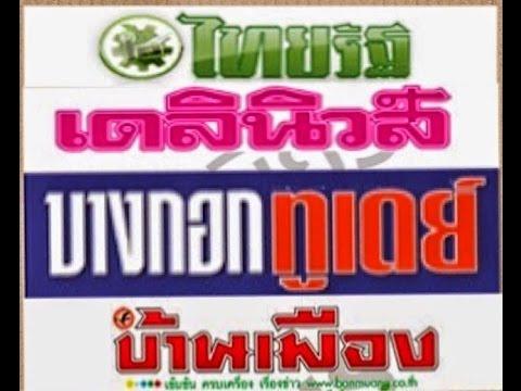 หวยไทยรัฐ, เดลินิวส์, บางกอกทูเดย์  งวดวันที่ 2/06/58