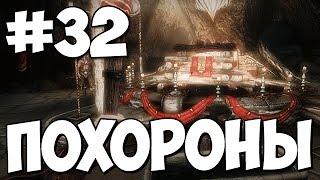 Похороны  Skyrim Special Edition Прохождение 32