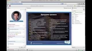 Урок 1 - Введение. Определяем отправную точку. Тренинг - Быстрые деньги в Фейсбук.