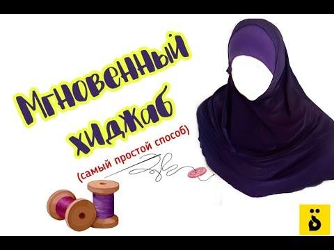 Сшить своими руками хиджаб