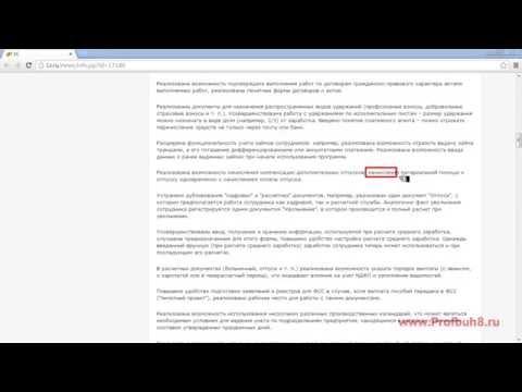 Материальная помощь к отпуску - Обзор ред. 3.0 программы 1С:ЗУП 8.3