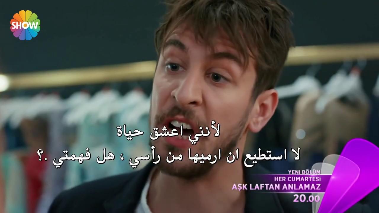 الحب لا يفهم من الكلام الحلقة 25 اعلان 2 قنبله مترجم للعربية Full HD