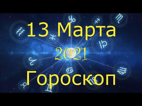 Гороскоп на 13 марта 2021 года / Правдивый гороскоп / Любовный гороскоп
