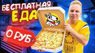 Бесплатная Еда в Москве! / Халявный Хот-Дог КАЖДЫЙ ДЕНЬ! / Free Dog от Директора Black Star Burger cмотреть видео онлайн бесплатно в высоком качестве - HDVIDEO