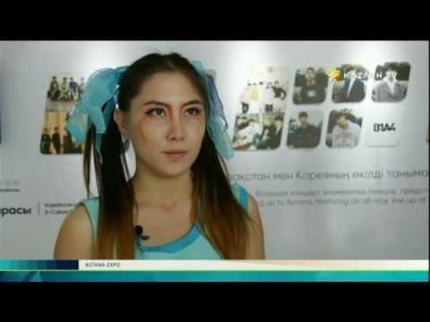 Astana Expo №15 (05.08.2017) - Kazakh TV