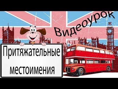 Видеоуроки английский язык 5 класс ваулина притяжательные местоимения