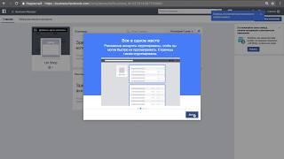 Facebook Business Manager як створити | Створюємо бізнес менеджер фейсбук
