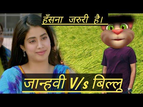 जान्हवी कपूर V/s बिल्लू  Janhvi Kapoor Vs Billu new talking tom video