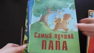 Обзор книг для малышей. Часть 1