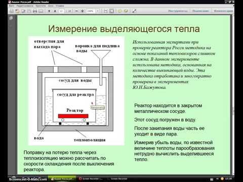 видео: e cat Андре Росси повторен российскими учеными!