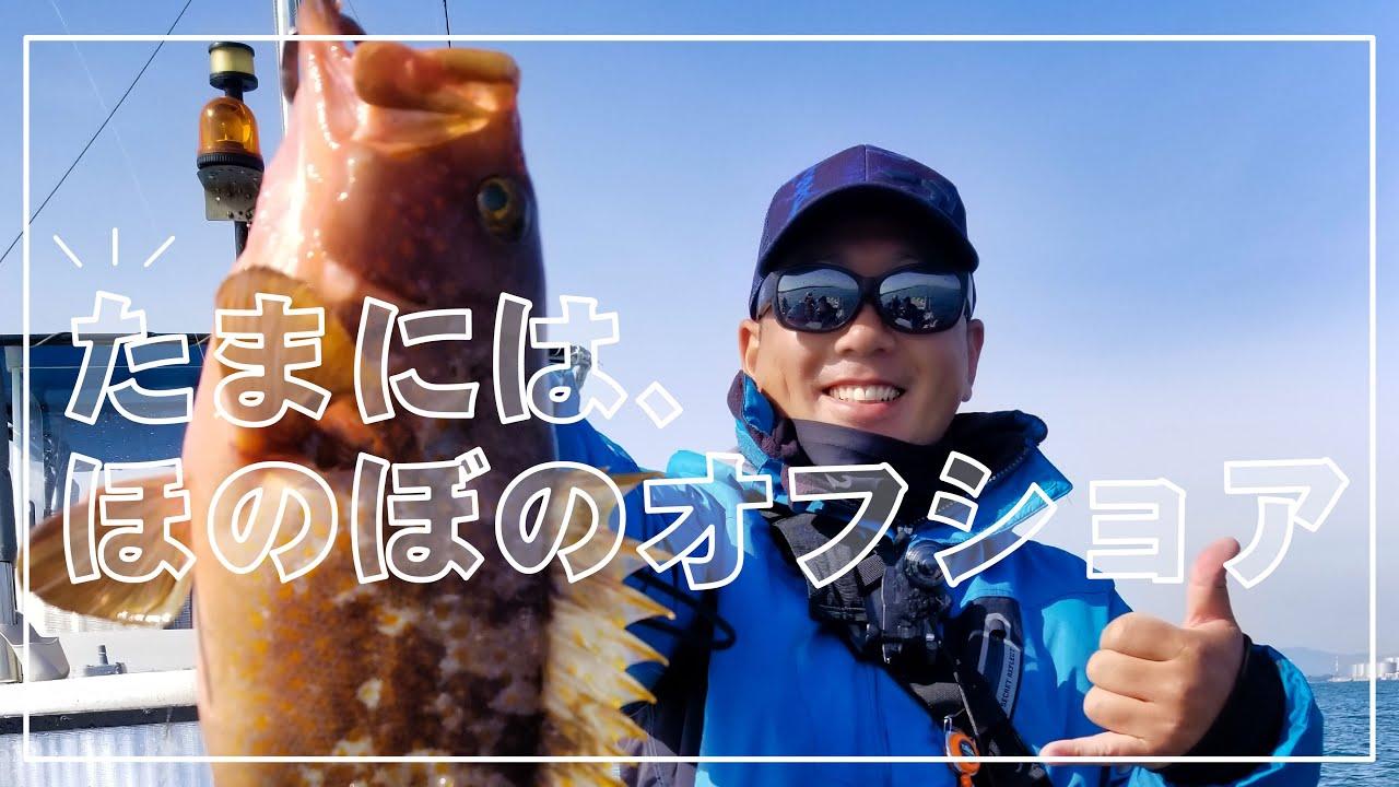 初めての響灘でまったりオフショア釣行!山口県下関市