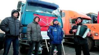 И.Растеряев - в поддержку дальнобойщиков. Казачья песня, г. Химки 27.12.2015.(, 2015-12-27T18:54:25.000Z)