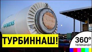 Siemens на выход! Суд отказал Siemens в аресте турбин в Крыму