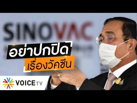 Wake Up Thailand - จะแก้ความไม่เชื่อมั่นวัคซีน ด้วยการแจ้งจับ