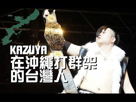 【KAZUYA】在沖繩打群架的台灣人