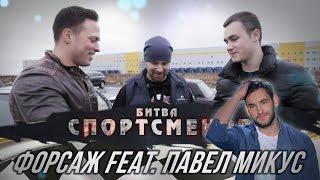 Форсаж feat. Павел Микус/Битва спортсменов S05E03