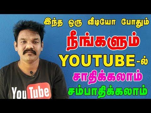 இந்த ஒரு வீடியோ போதும் YOUTUBE-ல் சாதிக்கலாம் சம்பாதிக்கலாம் | Youtube Beginners Tips in Tamil