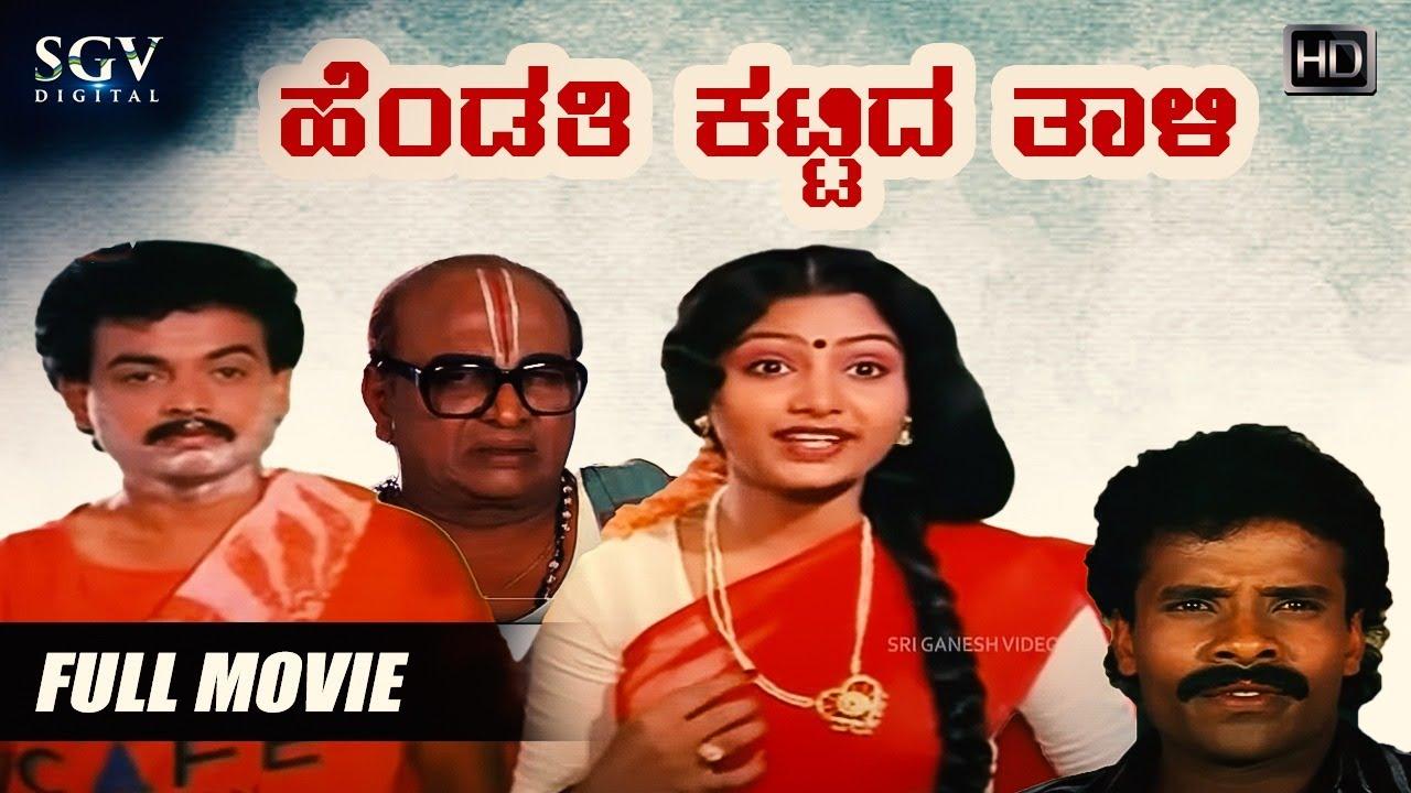 Hendathi Kattida Thali | Kannada Full Movie | Shruthi, Ravinandhan, Sundar Krishna Urs