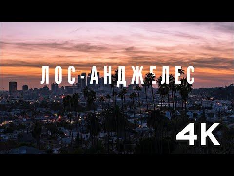 Лос-Анджелес. Прогулка в 4К